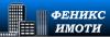 ФЕНИКС ИМОТИ