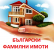 Български фамилни имоти